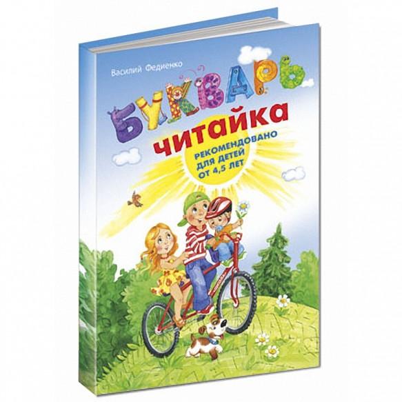 Букварь Читайка Рус  А4