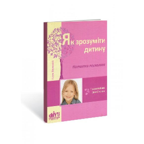 Как понять ребенка Заметки психолога