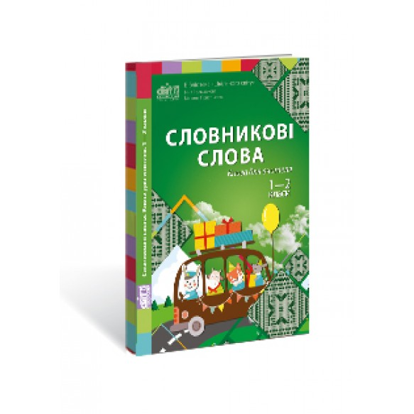 Словарные слова 1-2 классы Книга для учителя