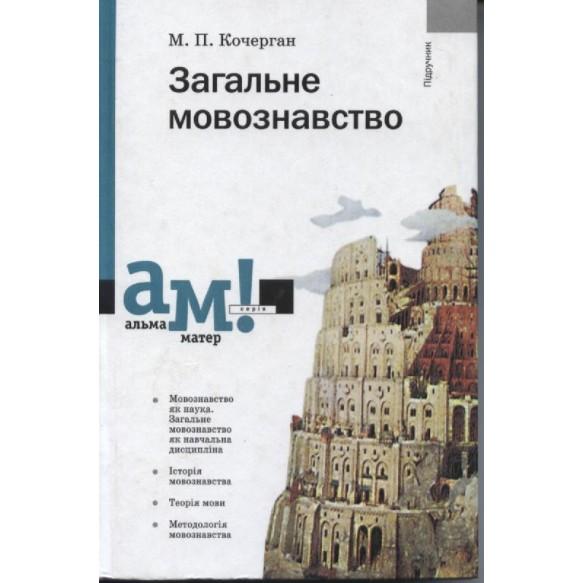 Общее языкознание Кочерган