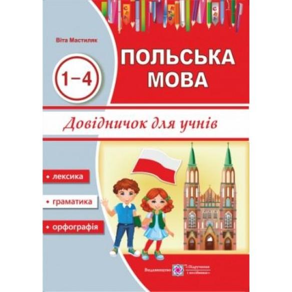 Довідничок з польської мови для учнів 1-4 класи