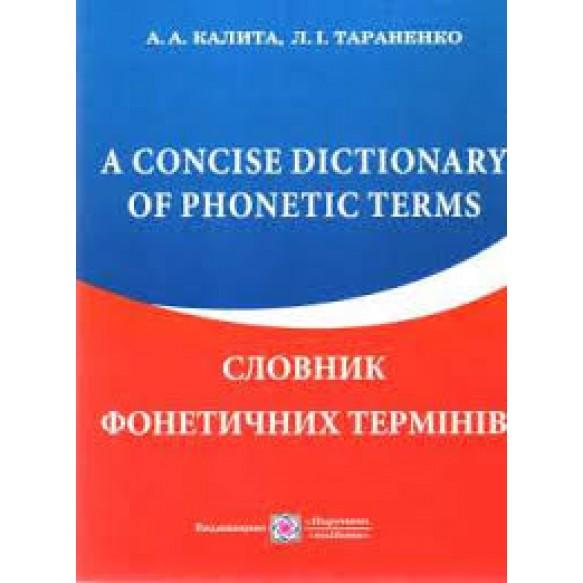 Словарь фонетических терминов английского языка.