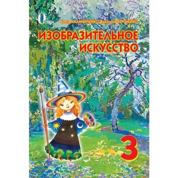 Изобразительное искусство 3 класс Калиниченко Учебник рус