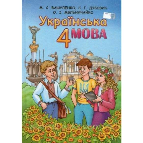 Украинский язык 4 класс Вашуленко Учебник