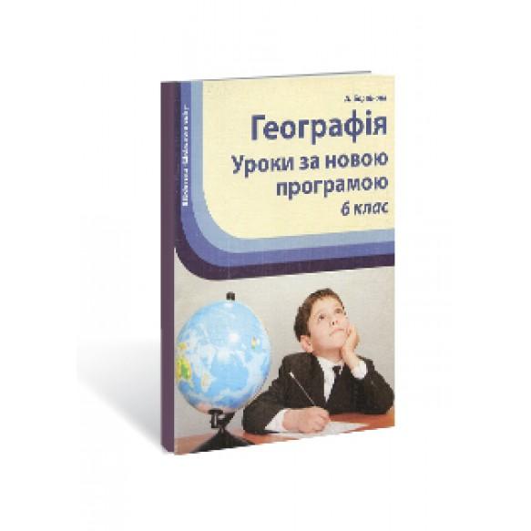 Географія Уроки за новою програмою 6 клас