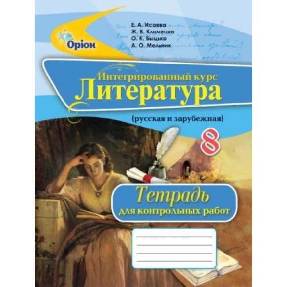 Исаева Литература 8 класс Тетрадь для контрольных работ
