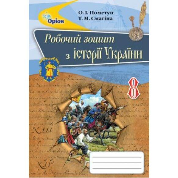 Пометун 8 клас Робочий зошит з Історії України