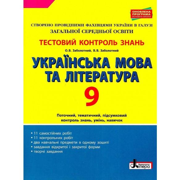 Тестовий контроль знань Українська мова 9 клас