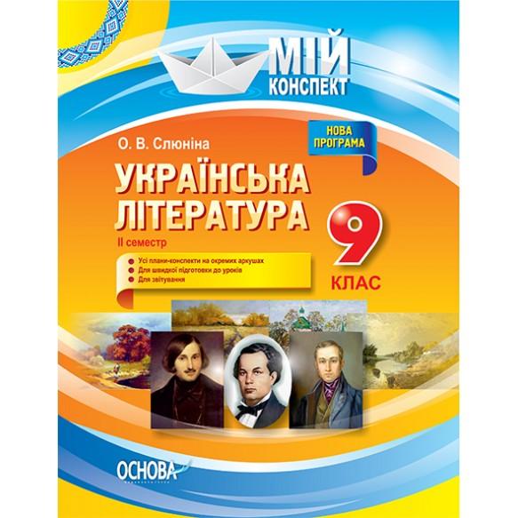 Мой конспект Украинская литература 9 класс 2 семестр