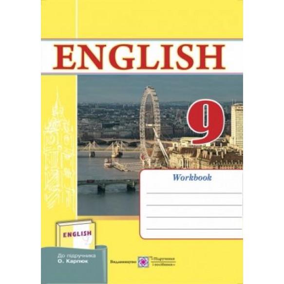 Робочий зошит з англійської мови 9 клас (до Карп'юк)