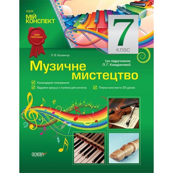Мой конспект Музыкальное искусство 7 класс Кондратова