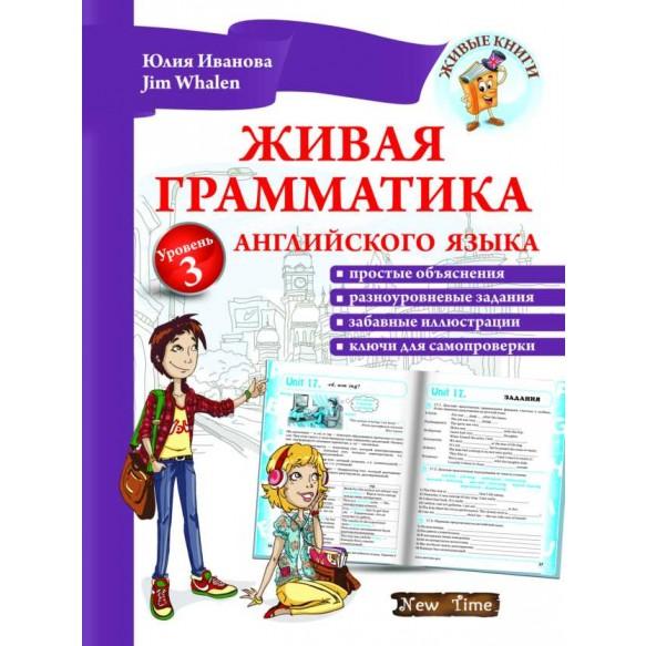 Живая грамматика английского языка. Уровень 3 (Рус.)