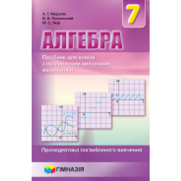 Мерзляк Алгебра 7 клас Самостійні та контрольні роботи (з поглибленим вивченням математики)