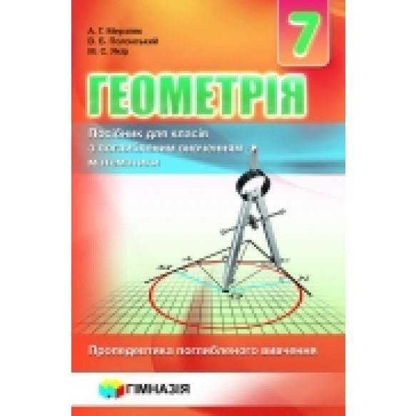 Геометрия 7 класс Пропедевтика углубленного изучения Пособие для классов с углубленным изучением математики