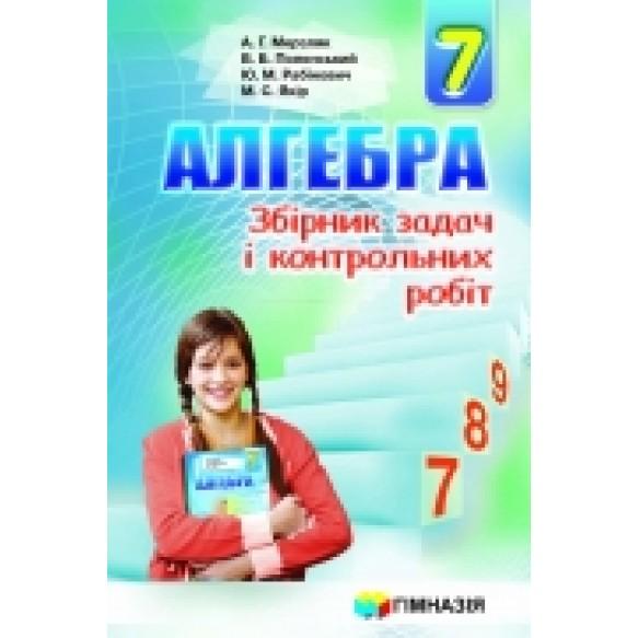 "Мерзляк Сборник задач Алгебра 7 класс ""Гимназия"""