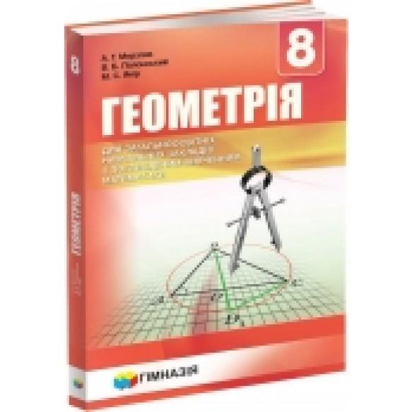 """Мерзляк  Геометрия 8 класс Учебник для классов с углубленным изучением """"Гимназия"""" (укр)"""