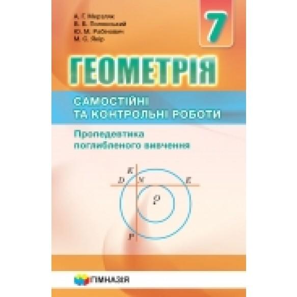 Мерзляк Геометрія 7 клас Самостійні та контрольні роботи Пропедевтика поглибленого вивчення