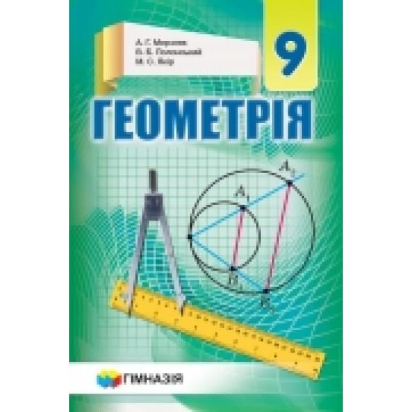 Мерзляк Геометрія 9 клас Підручник