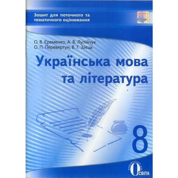 Украинский язык и литература 8 класс текущего и тематического оценивания Еременко