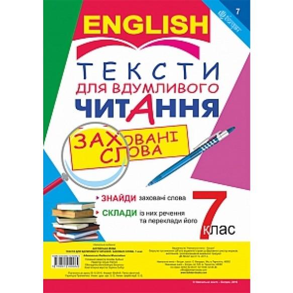 Тексты для вдумчивого чтения Английский язык 7 класс