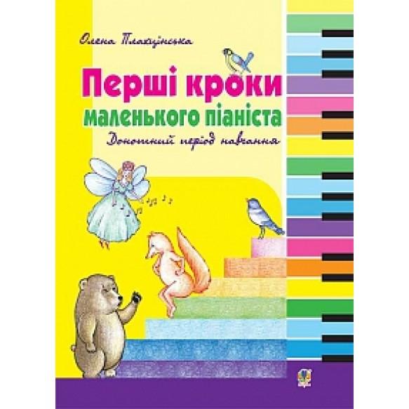 Перші кроки маленького піаніста. Донотний період навчання