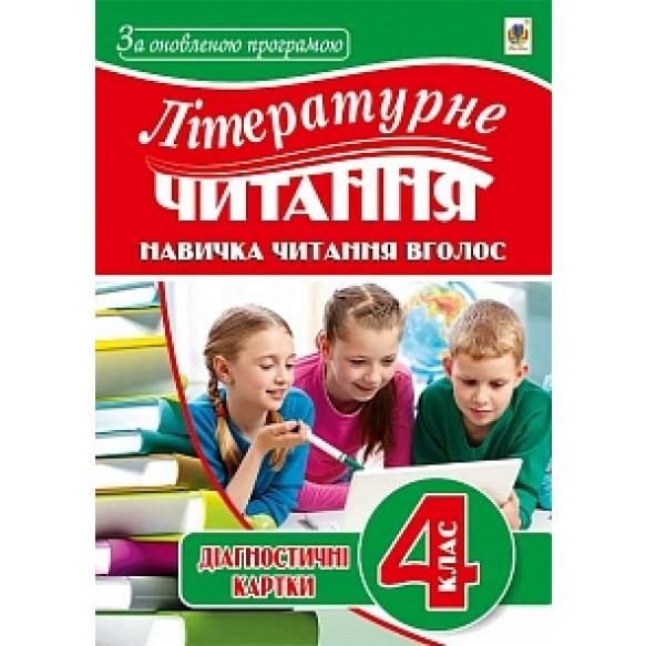 Літературне читання 4 клас Картки Навичка читання вголос