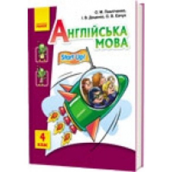Павличенко Английский язык 4 класс Start up Учебник