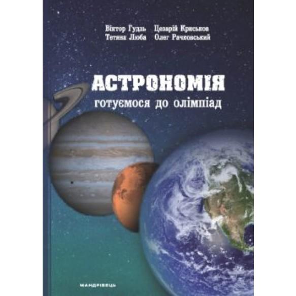 Астрономия Готовимся к олимпиадам Учебное пособие