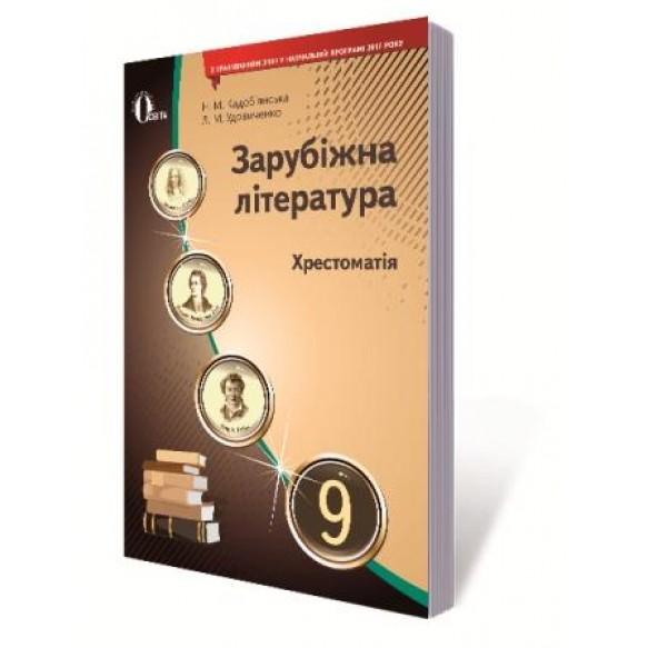 Зарубіжна література Хрестоматія 9 клас