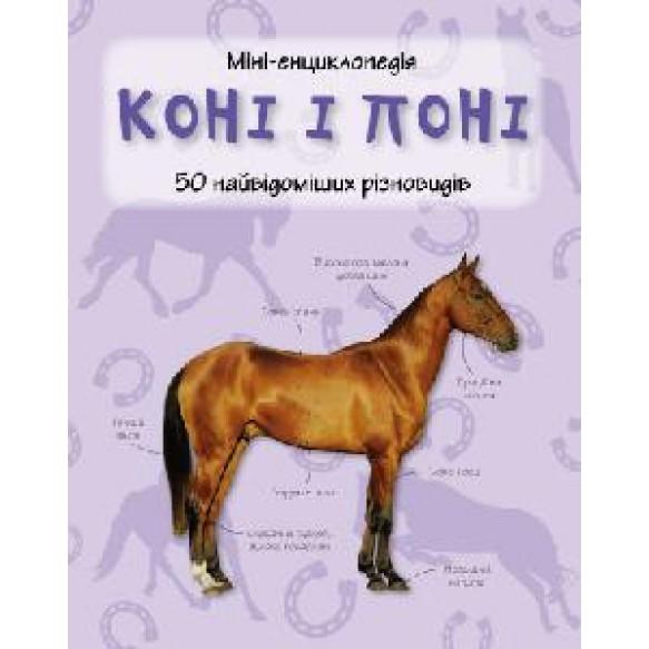 Лошади и пони Мини-энциклопедия Укр
