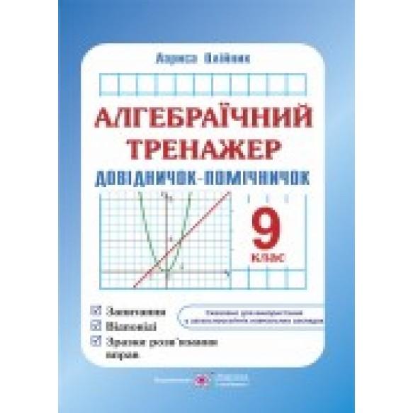 Алгебраїчний тренажер 9 клас Довідничок-помічничок