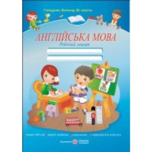 Английский язык Рабочая тетрадь Серия Готовим ребенка к школе