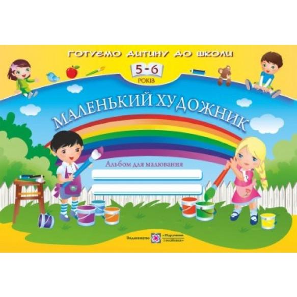 Маленький художник Альбом для рисования для детей 5-6 лет