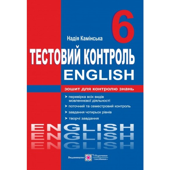 Тестовый контроль по английскому языку 6 класс