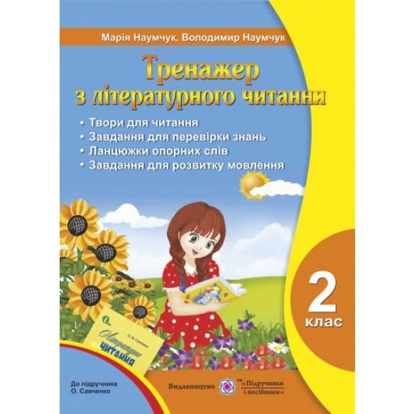 Тренажер з літературного читання 2 клас до підручника Савченко