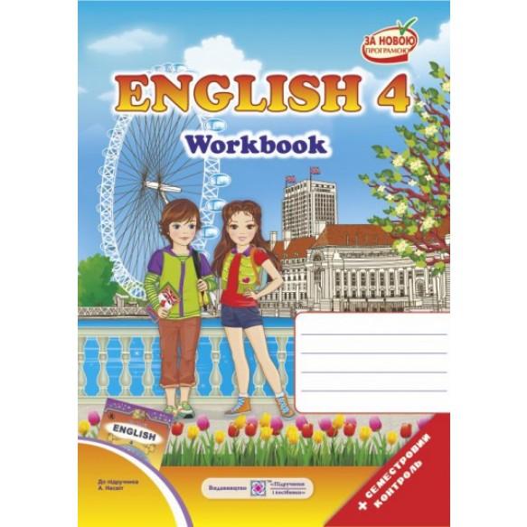 Английский язык тетрадь 4 класс к учебнику Несвит ПіП