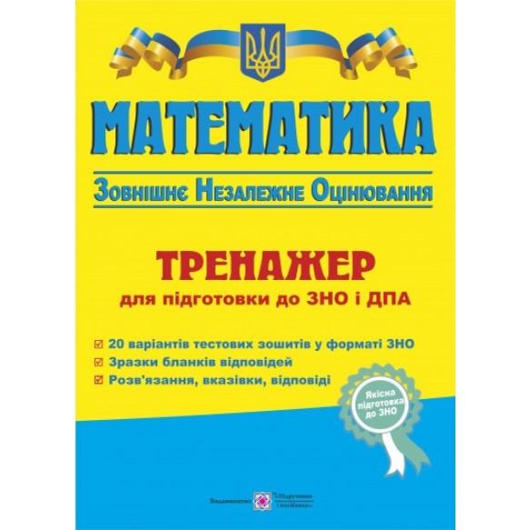 Капиносов Математика ЗНО 2018 Тренажер