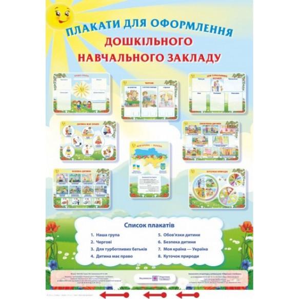 Плакати для оформлення дошкільного навчального закладу