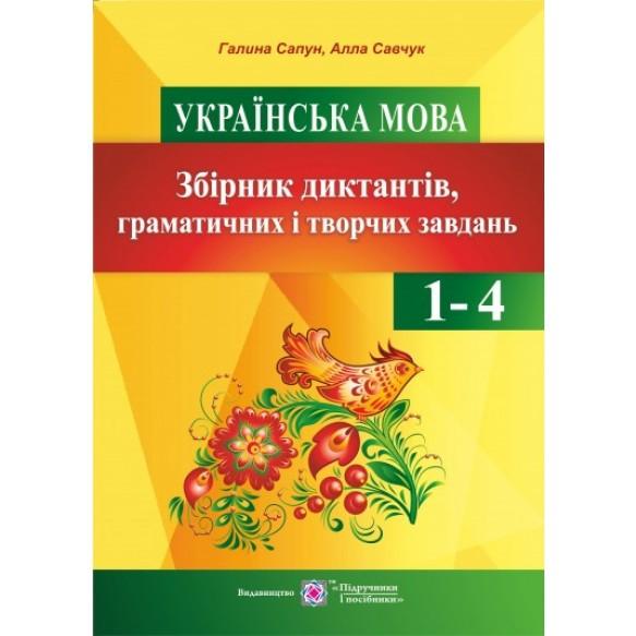 Сборник диктантов, грамматических и творческих задач по украинскому языку в 1-4 классах
