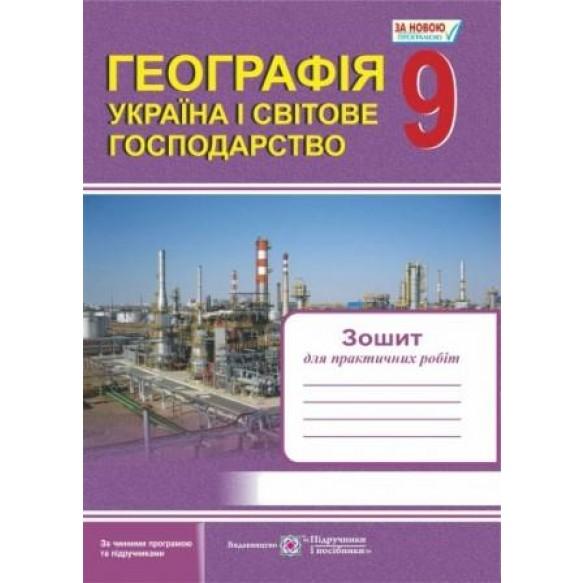 Географія 9 клас Зошит для практичних робіт Україна і світове господарство