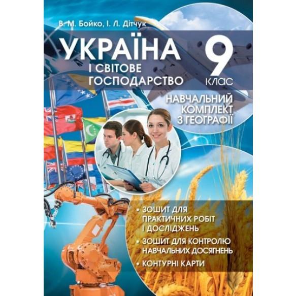 Україна і світове господарство Навчальний комплект 9 клас