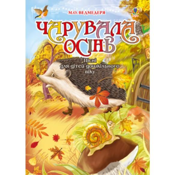 Чарувала осінь Песня для детей дошкольного возраста