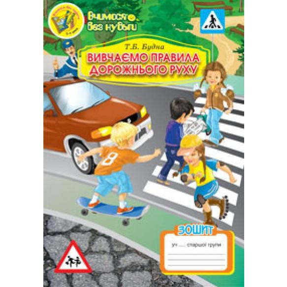 Изучаем правила дорожного движения Тетрадь-пособие