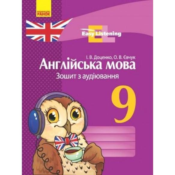 Английский язык 9 класс Тетрадь по аудированию