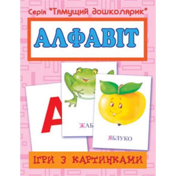 Игры с картинками Алфавит