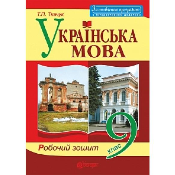 Українська мова 9 клас робочий зошит За оновленою програмою
