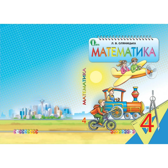 Математика 4 класс Оляницкая Учебник