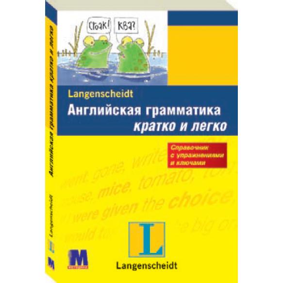 Справочник Английская грамматика кратко и легко