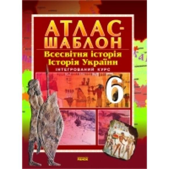 Атлас-шаблон  Всемирная История  История Украины для 6 класса  Ранок