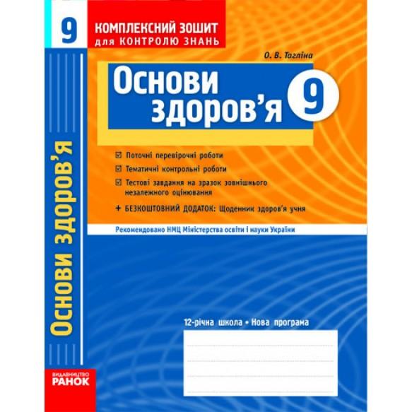 Основи здоров'я. 9 кл. Комплексний зошит для контролю знань